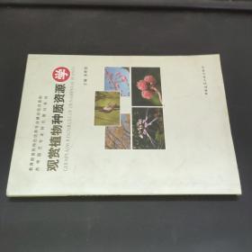 熱帶園藝專業特色教材系列:觀賞植物種質資源學