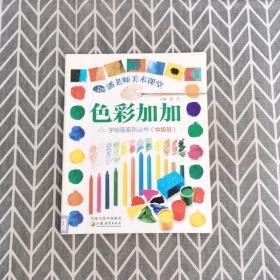 潘老师美术课堂·学绘画系列丛书:色彩加加(中级班)