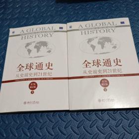 全球通史   从史前史到21世纪  (上下)(第7版修订版)