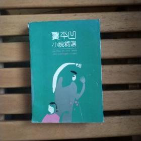 贾平凹小说精选