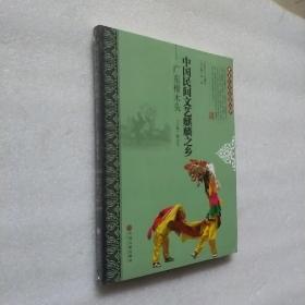 中国民间文艺麒麟之乡:广东樟木头/中国民间文艺之乡,未开封