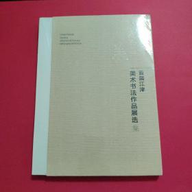 意象之美 首届江津美术书法作品展选集:美术+书法【2册全】