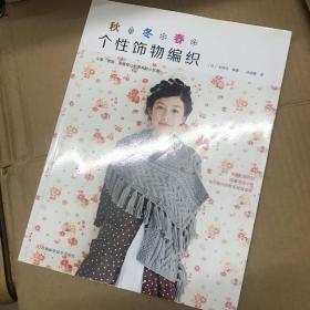 秋·冬·春个性饰物编织