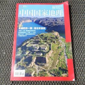 中国国家地理 2017.8月号   总第682期