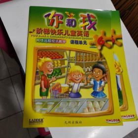 你和我 阶梯快乐儿童英语 LEVEL 6      LESSON 3-4