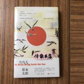 阿利斯泰尔·麦克劳德作品集:当鸟儿带来太阳
