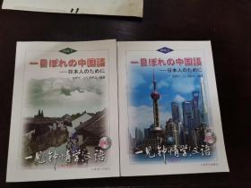 一见钟情学汉语(初级上下·日语版) (增订本)含光盘2张