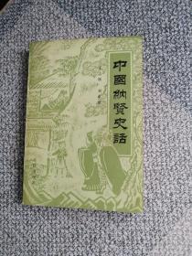 中国纳贤史话
