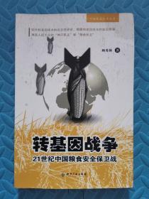 转基因战争:21世纪中国粮食安全保卫战(上端边缘轻微受潮)