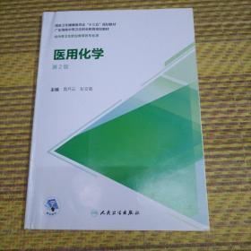 医用化学(第2版/中职护理/配增值)