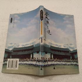 爱与歌唱之谜(西部少数民族传统情歌探秘)(32开)平装本,2003年一版一印