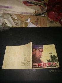 连环画 三难苏学士