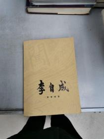 李自成第二卷下册【满30包邮】