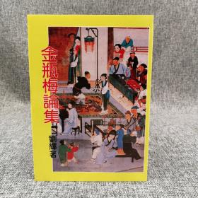 特惠· 台湾万卷楼版  刘辉《金瓶梅論集》(锁线胶订;绝版)