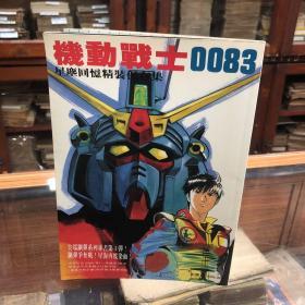 机动战士 0083 (星尘回忆精装保存集)原版