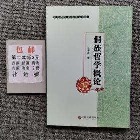 侗族哲学概论
