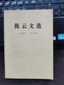 【品佳】陈云文选(一九五六-一九八五)