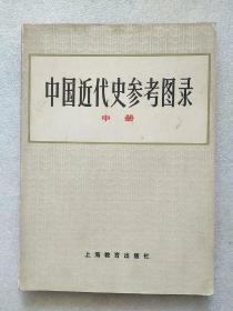 中国近代史参考图录(中册)