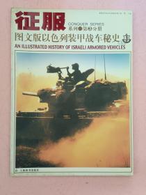 征服系列 第【1-2-3】分册   苏联/俄罗斯现代巡洋舰  大西洋   以色列装甲战车秘史