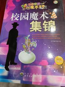 校园魔术集锦,