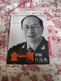 国防大学名师论坛丛书:金一南讲稿自选集