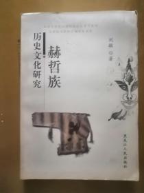 赫哲族历史文化研究.