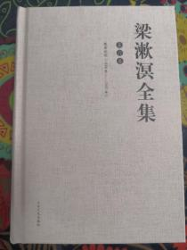 梁漱溟全集 第六卷:散篇论述(1938年—1952年)