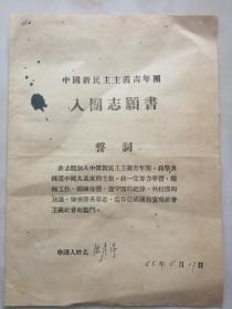中国新民主主义青年团入团志愿书(2)