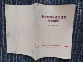 鲁迅批判 孔孟之道的言论摘录