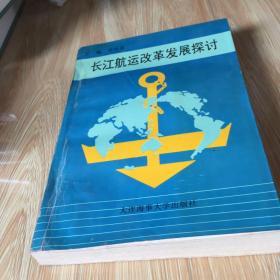 长江航运改革发展探讨