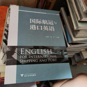 国际航运与港口英语