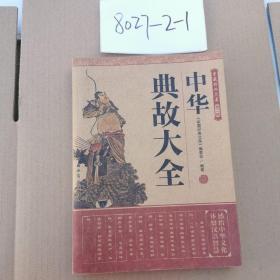 家藏经典文库(第2辑):中华典故大全