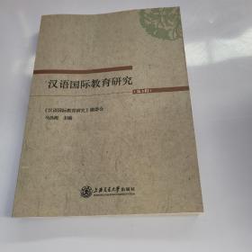 汉语国际教育研究(第3辑)