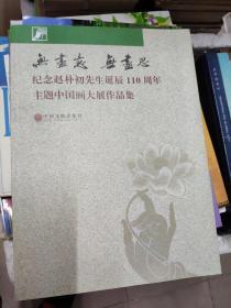无画意,无画思【纪念赵朴初先生诞辰110周年主题中国画大展作品集】