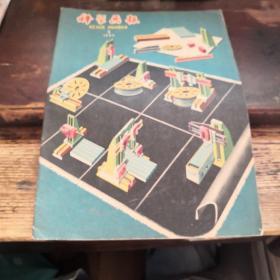 3科学画报 1959年3