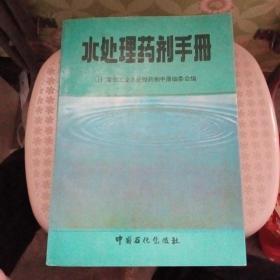 水处理药剂手册【没有勾画】