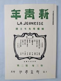 《新青年》杂志,陈独秀,三卷二号,高考作文材料出处,觉醒年代,收藏
