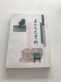 房山文史资料第二十一辑