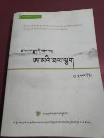 一记耳光 : 藏文