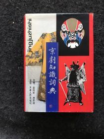 京剧知识词典【精装1990年一版一印】