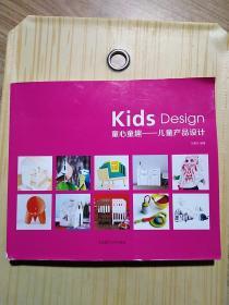 童心童趣:儿童产品设计