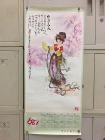 1981年年历画 华三川绘画仕女图一张《曲庭飞花》