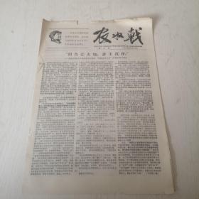 文革报纸 农奴戟 1967年 第三期