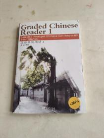 汉语分级阅读 1