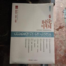 大时代书系:时论中国3