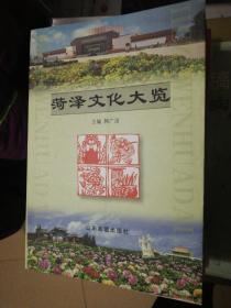 菏泽文化大览