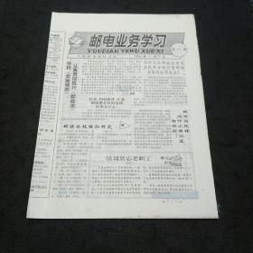 邮电业务学习 1991年1月总第76期