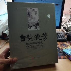 古韵流芳:漫谈中国壶收藏(上下册)