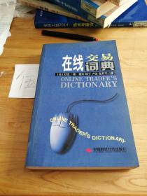 在线交易词典