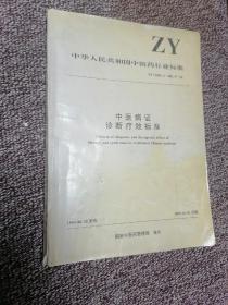 中医病症诊断疗效标准